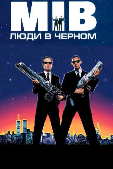 ���� � ������ (Men in Black)