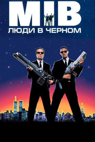 Люди в черном (Men in Black1997)