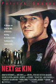 Ближайший родственник (1989)
