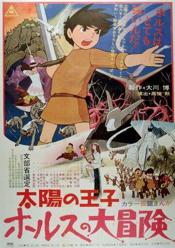 Принц севера (1968)