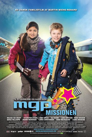 Миссия «Евровидение» (2013) смотреть онлайн HD720p в хорошем качестве бесплатно