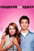Поцелуй на удачу (2006)