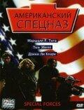 Американский спецназ (2003)