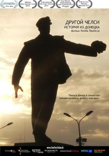 Другой Челси: История из Донецка