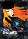 Прощай, Галактический экспресс 999: Терминал Андромеды