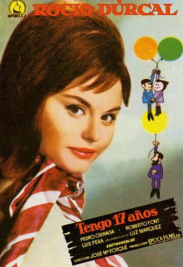 Семнадцатилетняя (1964)