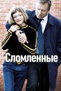 Сломленные (2012)