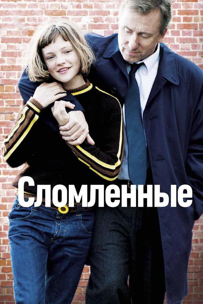Сломленные (2012) - смотреть онлайн