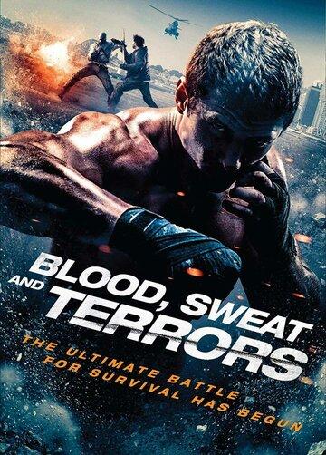 Кровь, пот и ужасы (2018)