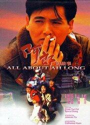 Все об А Лонге (1989)