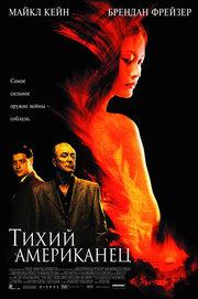 Тихий американец (2001)