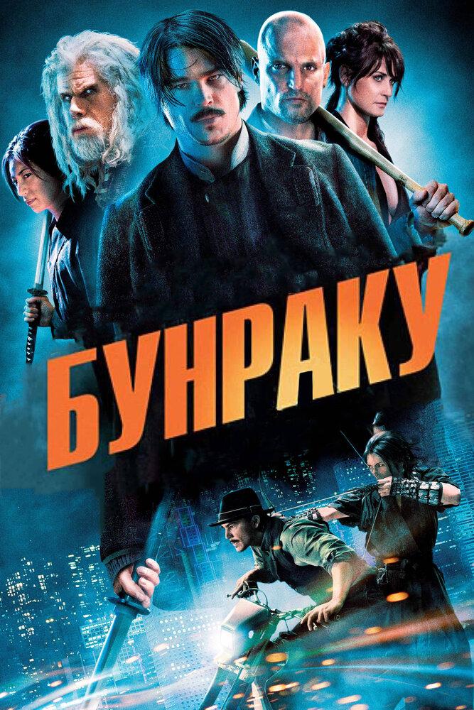 бунраку фильм 2010 скачать торрент img-1
