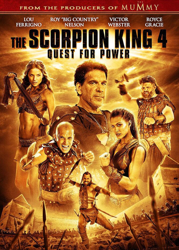 Царь скорпионов 4: Утерянный трон 2015