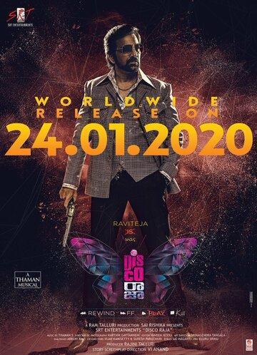 Постер к фильму Диско-раджа (2020)