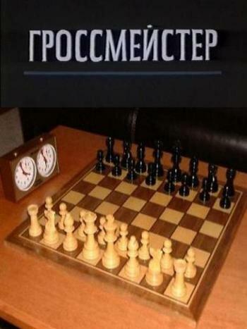 Гроссмейстер (1972)