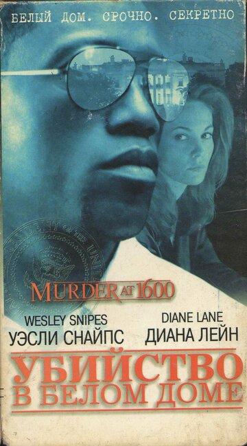 Убийство в Белом доме (Murder at 1600)