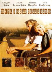 Есть мечты – будут и путешествия (2007)