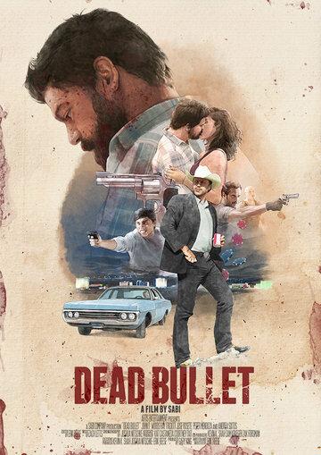Мёртвая пуля (Dead Bullet)
