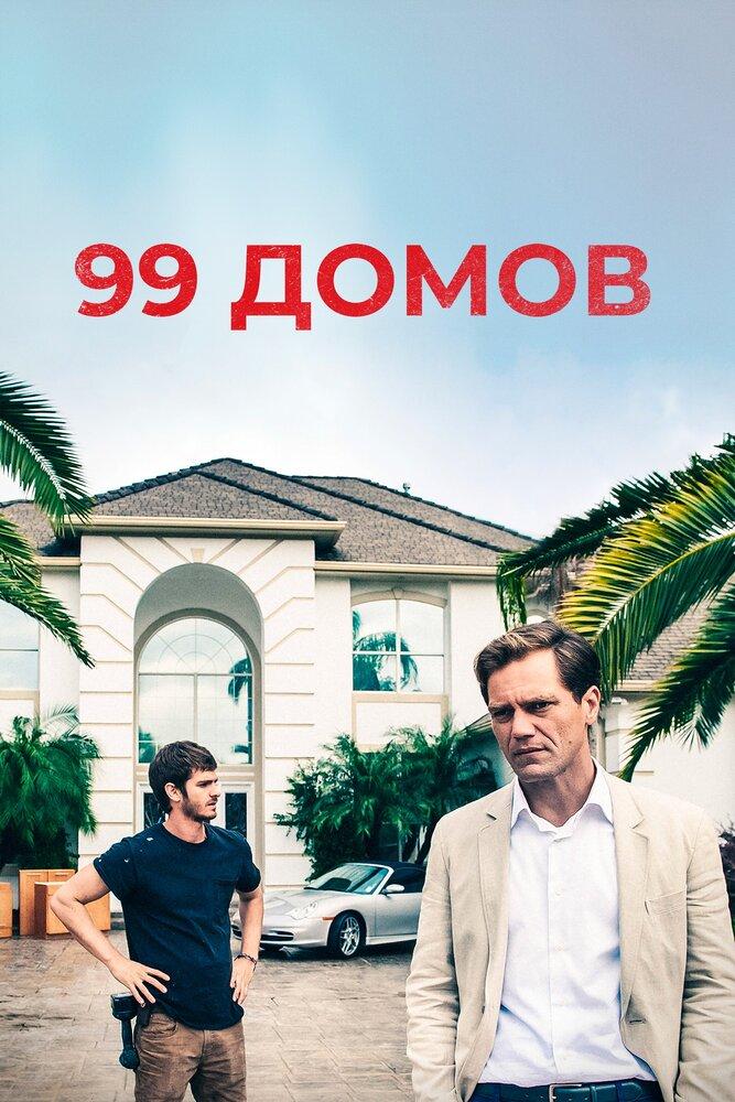 99 домов (2014)