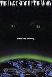 Темная сторона Луны (1990)
