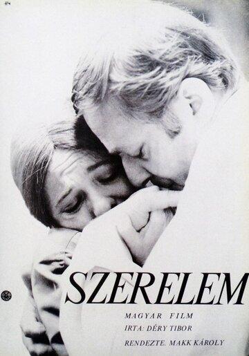 Любовь (1970)
