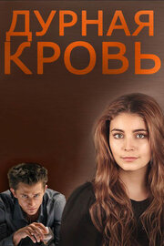 Смотреть Дурная кровь 1-14 серия (2013) в HD качестве 720p