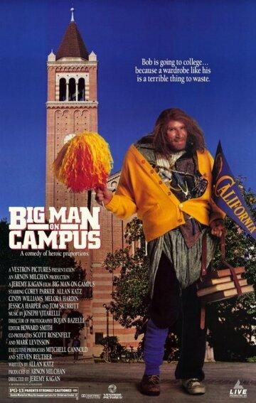 Большой человек в университетском городке (1989)