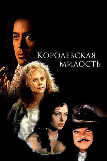 Постер к фильму Королевская милость (1995)