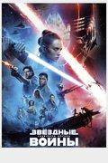 Звёздные войны: Скайуокер. Восход (Star Wars: Episode IX - The Rise of Skywalker)