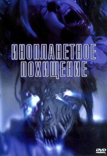 Инопланетное похищение (2005)