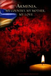 Смотреть онлайн Армения, моя страна, моя мать, моя любовь