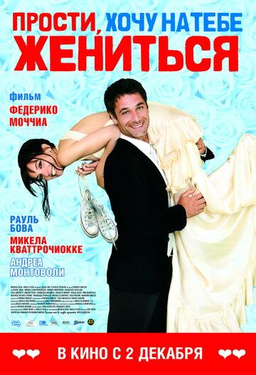 Прости, хочу на тебе жениться (2010) смотреть онлайн HD720p в хорошем качестве бесплатно
