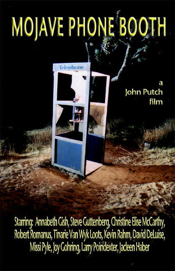Телефонная будка в Мохаве (2006)