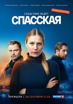 Спасская сериал 2020 смотреть все серии бесплатно