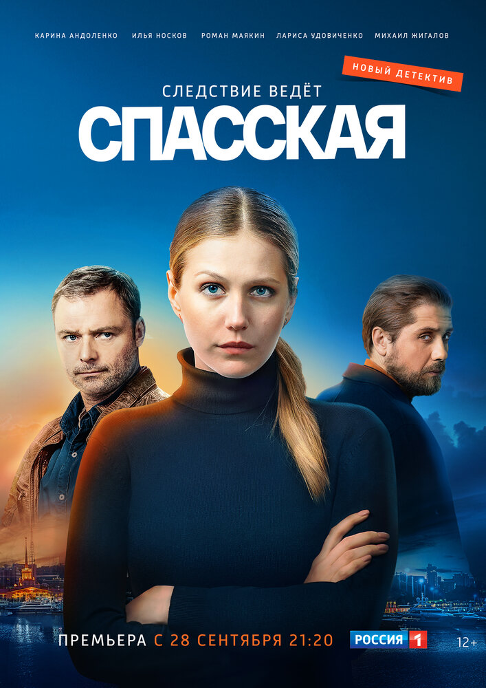 Спасская (2020)