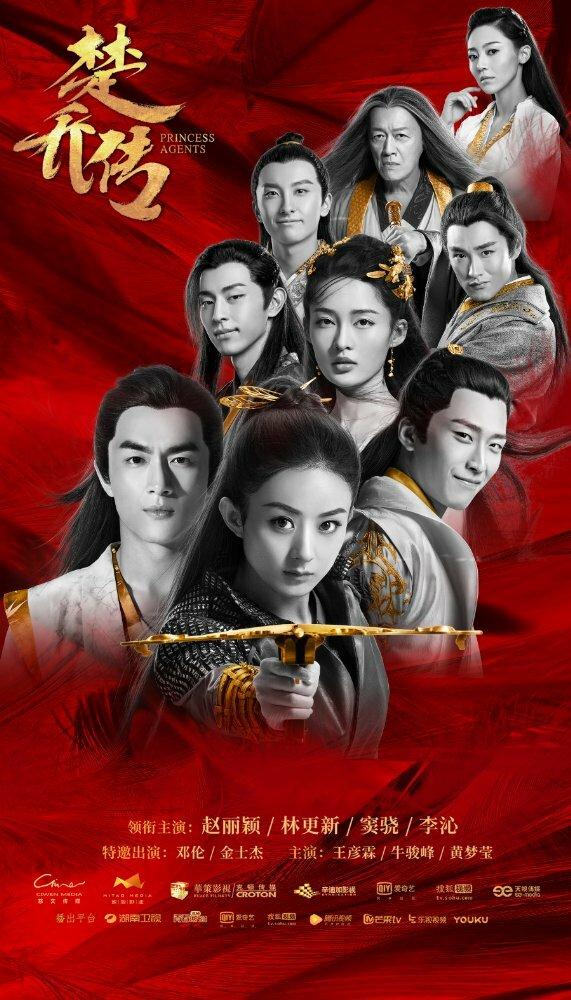 1047557 - Легенда о Чу Цяо ✦ 2017 ✦ Китай