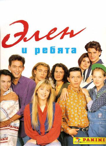 Элен и ребята 1992