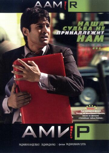 Амир (2008) — отзывы и рейтинг фильма