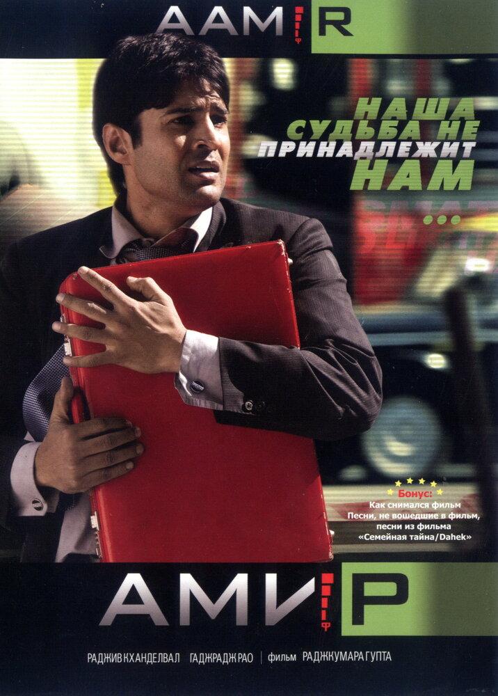 Посте Амир смотреть онлайн