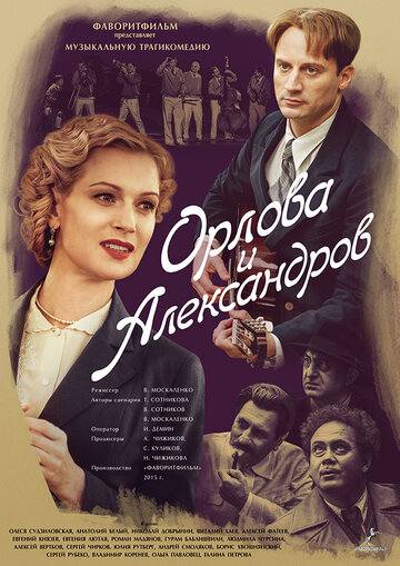 Орлова и Александров 2015