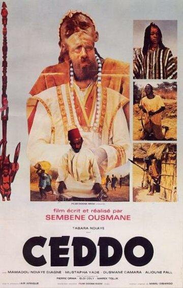 Седдо (1977)