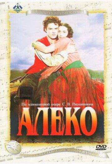 Алеко (Aleko)