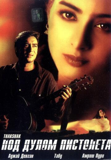 Под дулом пистолета (1999)