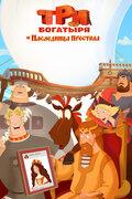 Три богатыря и Наследница престола (Tri Bogatyrya. Naslednitsa prestola)