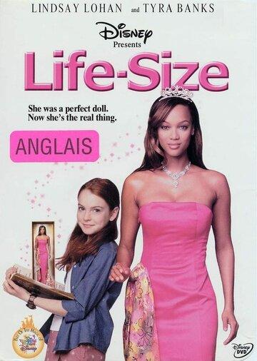 Идеальная игрушка (2000)