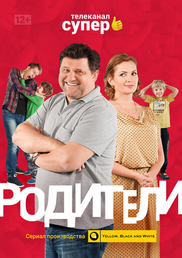 Родители 2019 45 серия