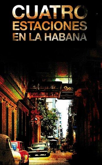 Четыре сезона в Гаване 2016