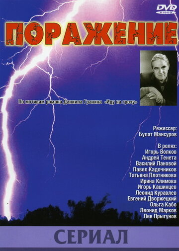 Поражение (1987) полный фильм онлайн