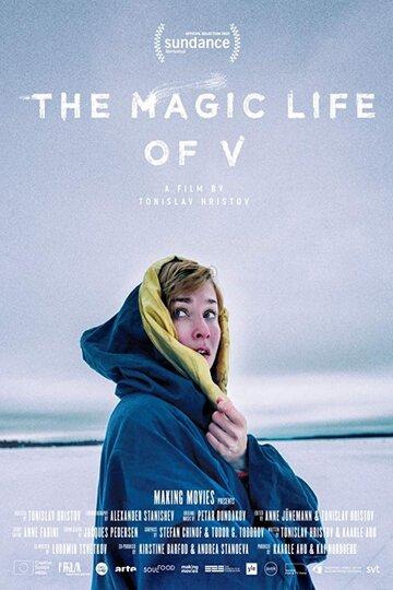 Магическая жизнь V (2019)