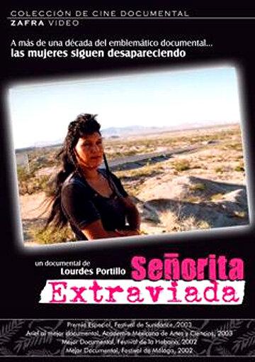 Пропавшая девушка (2001)